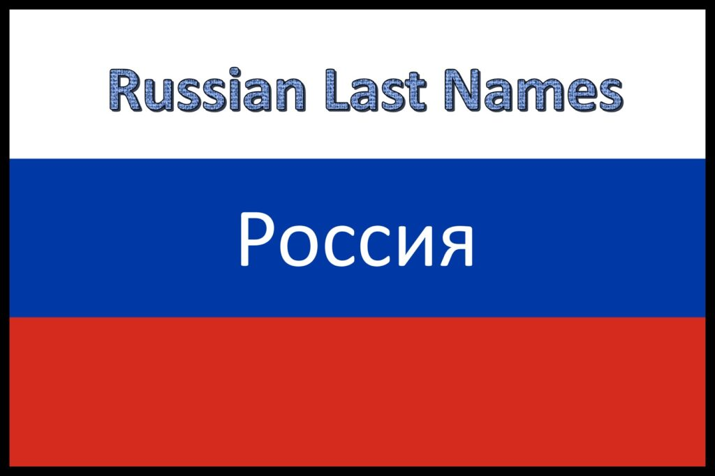 Ten Russian Last Names and Their Meanings